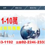 台北林代書借款1-10萬迅速可借